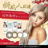 eyemazing_campaign_s.jpg