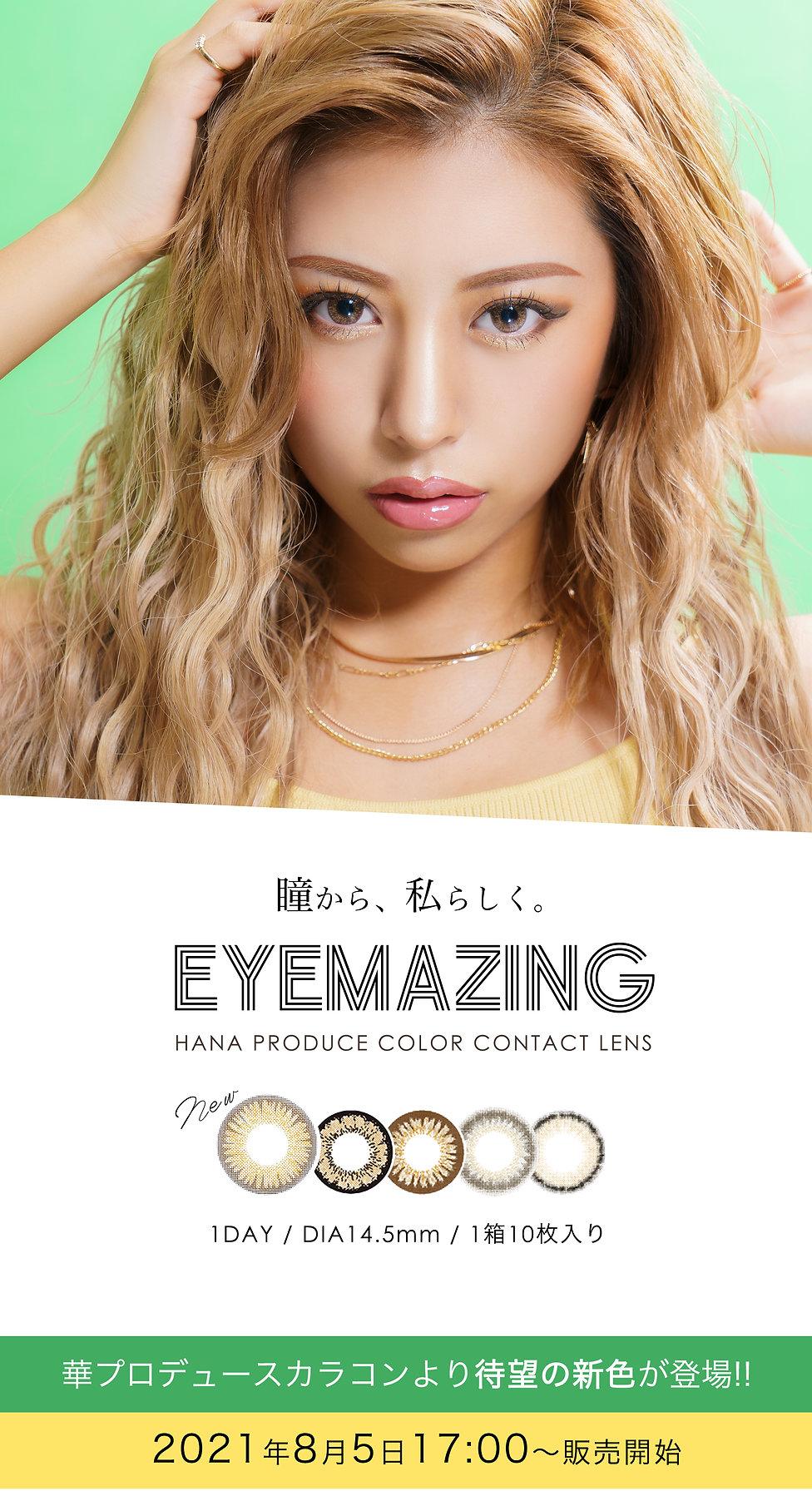 eyemazing_jp_3.jpg