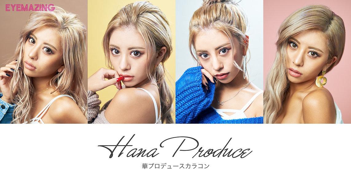 hana_top.jpg