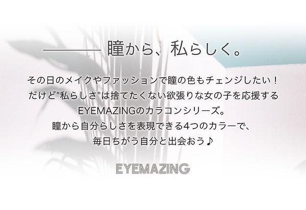 lp_コンセプト.jpg