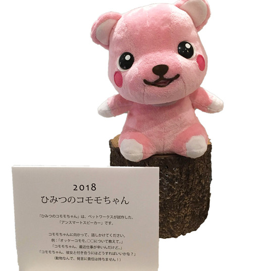 Himitsu no Komomo chan