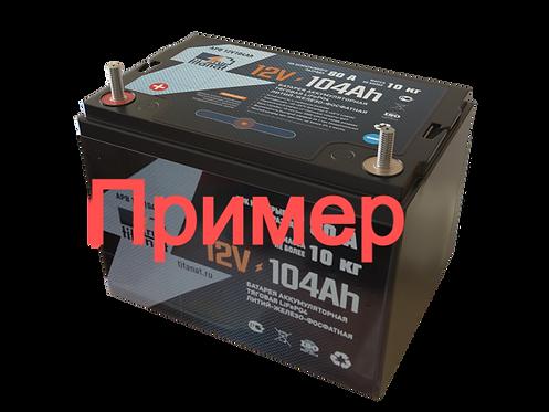 LiFePO4 АКБ Titanat 12В 104 Ач в ABS пластике