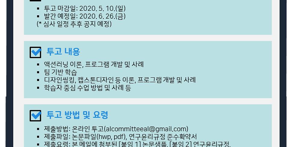 한국액션러닝학회 학술지 창간호 모집