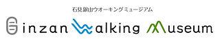 大田市観光協会の公式ホームページ 石見銀山について詳しく掲載しています。