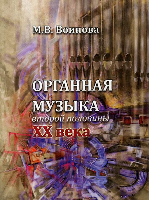 """Книга М.Воинова """"Органная музыка второй половины ХХ века"""""""