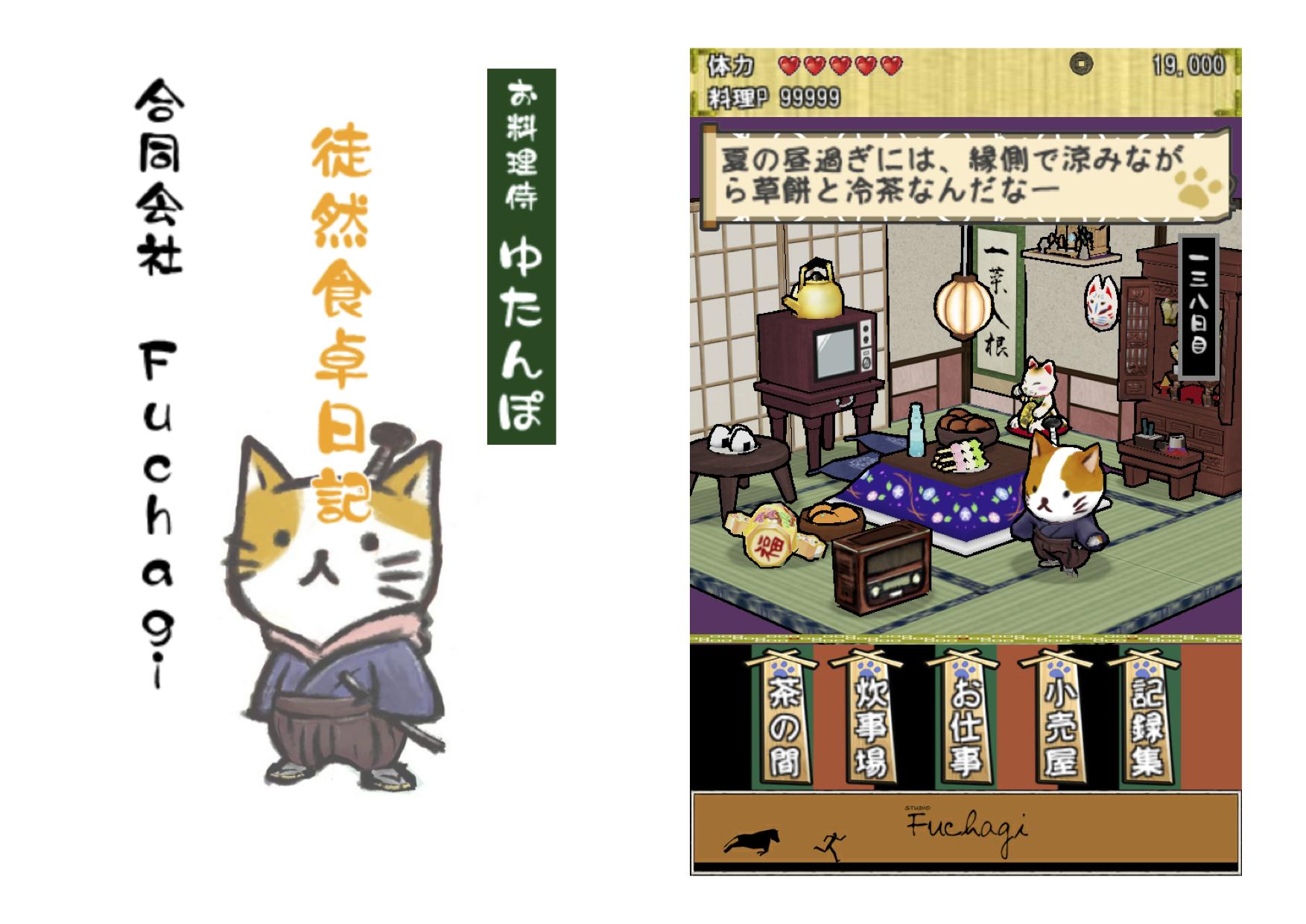 お料理侍ゆたんぽ(仮)