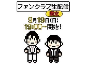 【お知らせ】本日19:00〜 会員限定生配信 開催!