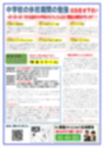 2020.04関塾スクール-2.jpg