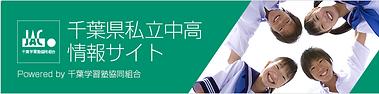 千葉県私立中高情報サイト