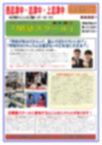 2020.04関塾スクール-1.jpg
