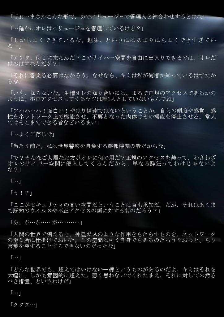 ナイトメア・オブ・ブラック~軌跡~#1