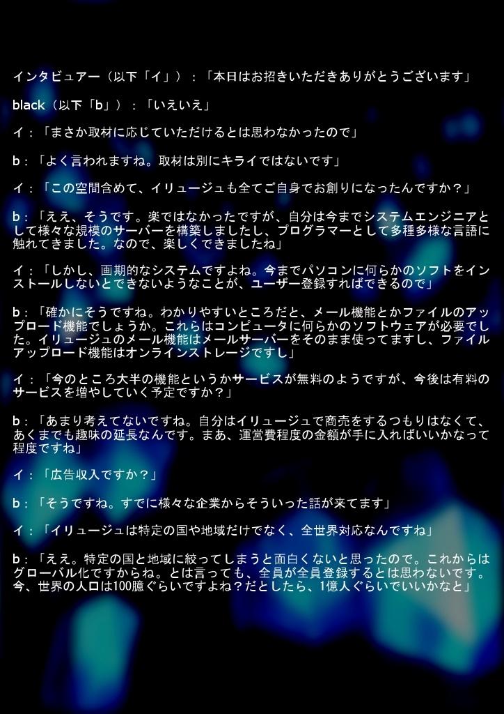 ナイトメア・オブ・ブラック~序章~
