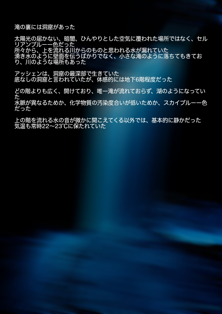 darkmatter within 〜cerulean falls〜
