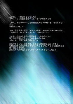 ナイトメア・オブ・ブラック~独白・暴走~#0