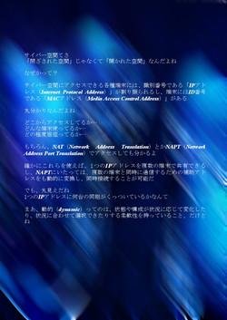 ナイトメア・オブ・ブラック~独白・暴走~#1