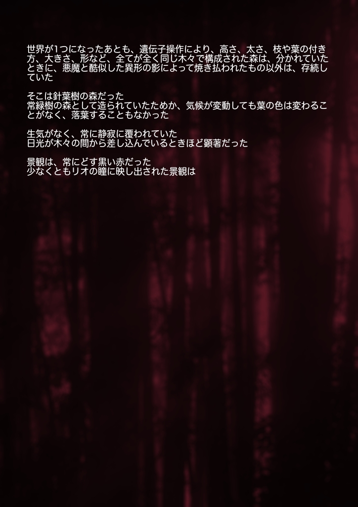 darkmatter within 〜red forest〜