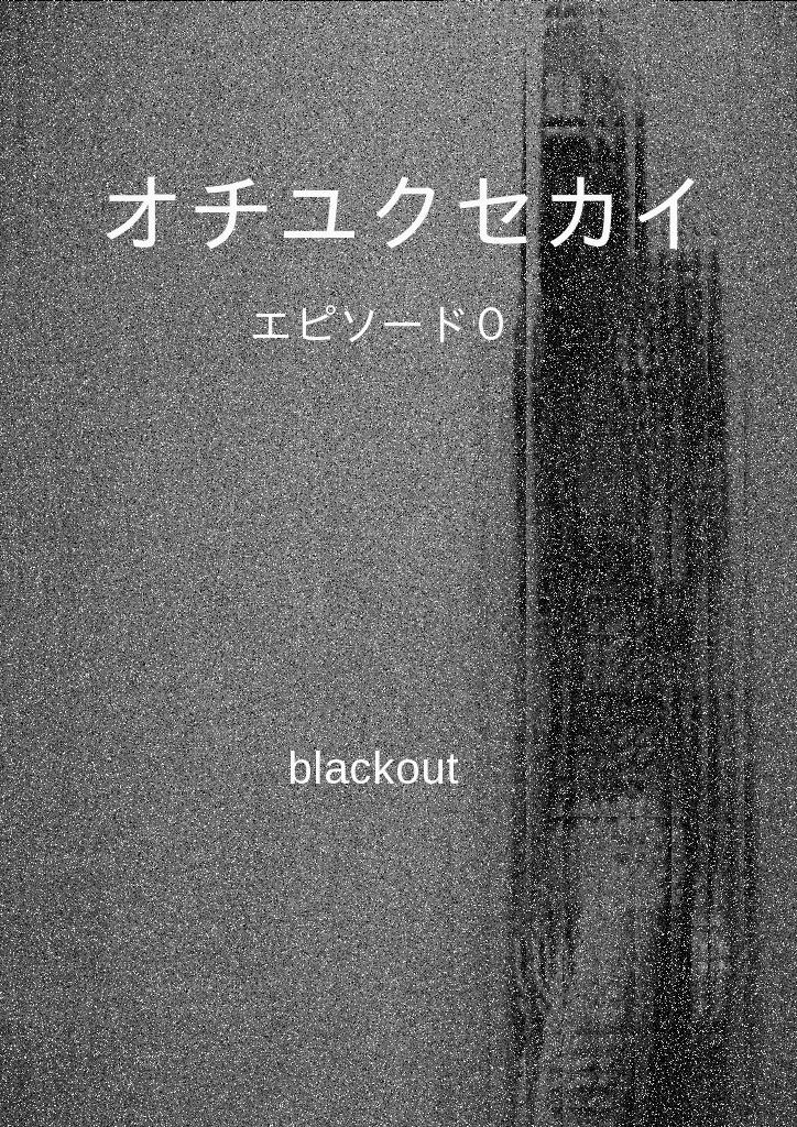 オチユクセカイ〜エピソード0〜