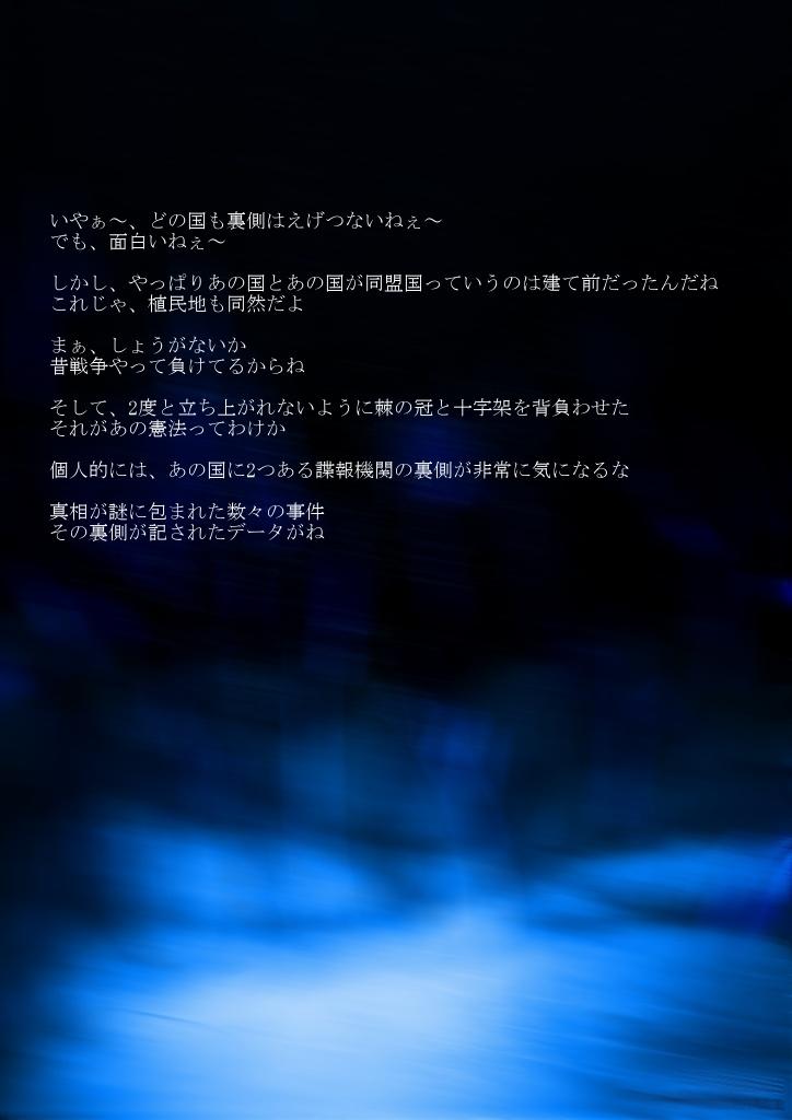 ナイトメア・オブ・ブラック~軌跡~#0