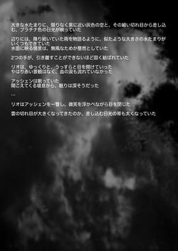 darkmatter within 〜gehenna#2〜