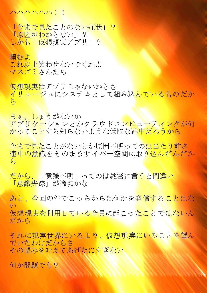 ナイトメア・オブ・ブラック~独白・暴走~#3