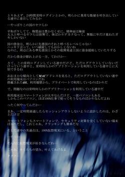 ナイトメア・オブ・ブラック~独白・暴走~#2
