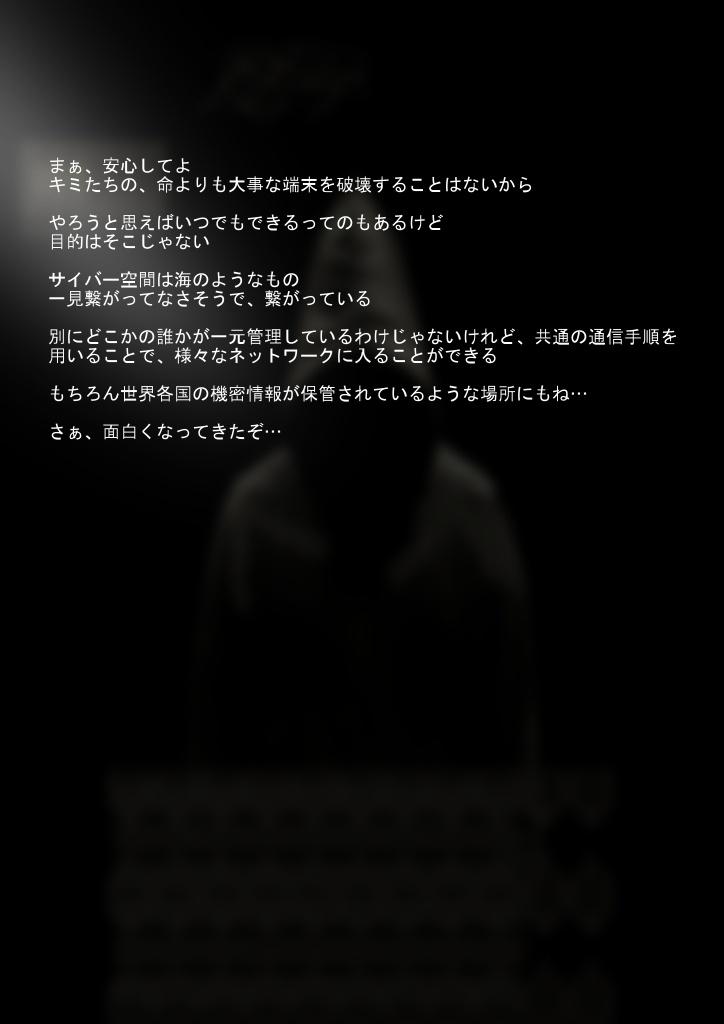 ナイトメア・オブ・ブラック~独白・暴走~#5