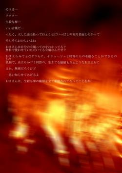 ナイトメア・オブ・ブラック~独白・暴走~#4
