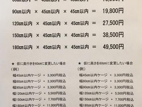 龍匠オリジナルオーダーケージ料金表