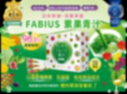 FABIUS素果青汁, 日本的體內環保術