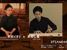 2021.09.26 |【観覧+配信】 2PIANO4HANDS「木村兄弟」