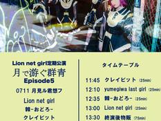 2021.07.11 |【観覧+配信】昼) Lion net girl 定期公演「月で游ぐ群青 Episode5」
