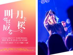 2021.04.25 |【配信】夜)ぐるたみん配信ライブ「月と桜と叫せば成る」