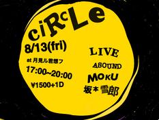 2021.08.13 |【観覧】CiRcLe