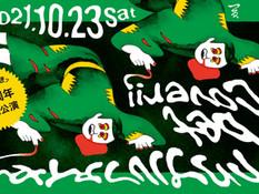 2021.10.23  【観覧+配信】月見ル17周年記念公演 トリプルファイヤー×betcover!!