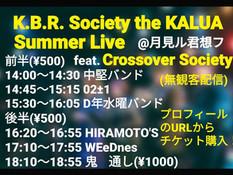2021.09.20 |【配信】K.B.R Society the KALUA Summer Live(前半&後半)