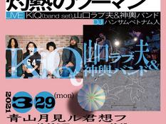 2021.03.29 |【観覧+配信】KiQ(band set) x 山口ラブ夫&神輿バンド〜灼熱のツーマン〜