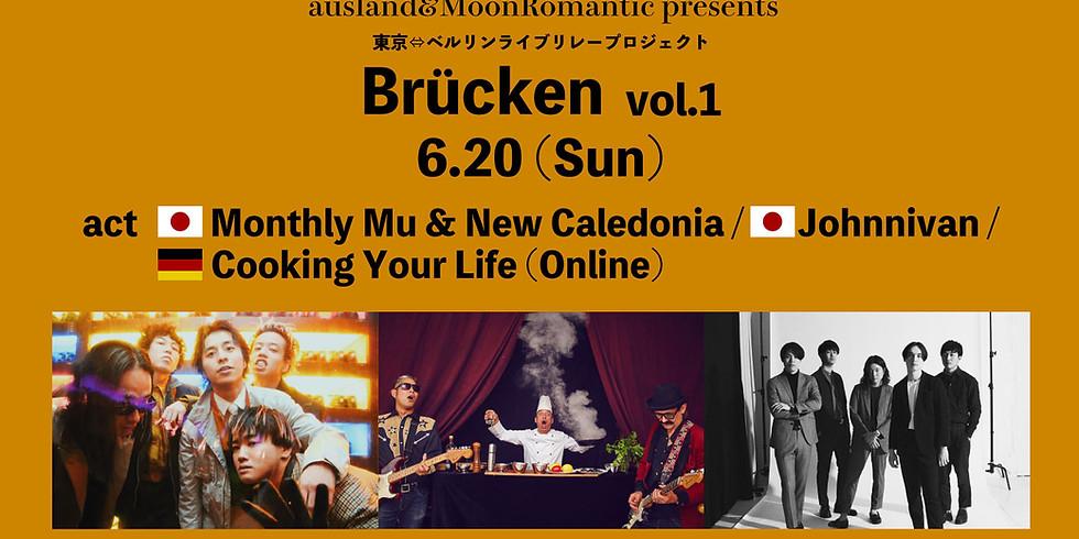 東京⇔ベルリンライブリレープロジェクト『Brücken』