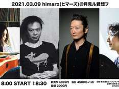 2021.03.09 |【観覧+配信】himarz (ヒマーズ)
