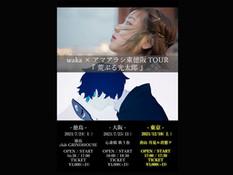 2021.12.18 |【観覧】Waka×アマアラシ東徳阪TOUR「荒ぶる光太郎」