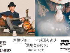 2021.04.17 |【観覧+配信】夜) 齊藤ジョニー × 成田あより「満月とふたり」