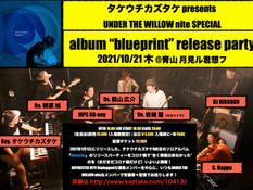 """2021.10.21  【観覧+後日配信】タケウチカズタケ presents UNDER THE WILLOW nite SPECIALalbum """"blueprint"""" release party"""