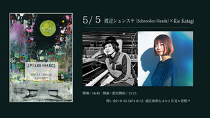 2021.05.05 |【観覧+配信】2PIANO4HANDS「渡辺シュンスケ(Schroeder-Headz)×Kie Katagi」