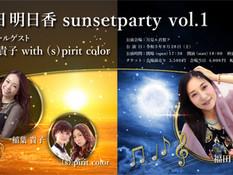 2021.08.28 |【公演中止】夜) 福田明日香sunsetparty vol.1 スペシャルゲスト 稲葉貴子 with (s)pirit color