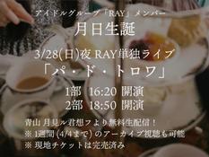 2021.03.28 |【観覧+配信】夜)RAY単独「パ・ド・トロワ」(1部・2部制)