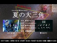 2021.10.17  【観覧+配信】夜) 8.9振替公演 Lion net girl夏のtwo-man(2)「夏の大三角」