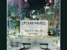グランドピアノ2台搬入して行う人気イベント「2PIANO4HANDS」の開催が決定!!