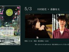 2021.05.03  【観覧+配信】2PIANO4HANDS「川村結花×斎藤有太」