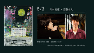 2021.05.03 |【観覧+配信】2PIANO4HANDS「川村結花×斎藤有太」