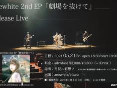 2021.05.21  【観覧】anewhite 2nd EP「劇場を抜けて」Release Live』