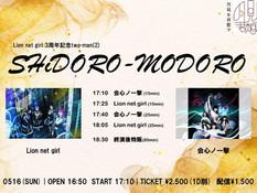 2021.05.16  【観覧+配信】夜) タイトル Lion net girl 3周年記念two-man(2)「SHiDORO-MODORO」